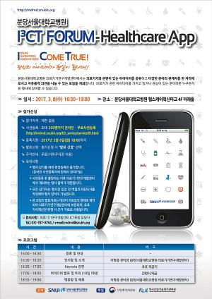 제7회 'I3CT FORUM - Healthcare App' 포럼